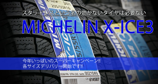 【キャンペーン】MICHELIN X-ICE3 スーパープライスキャンペーン