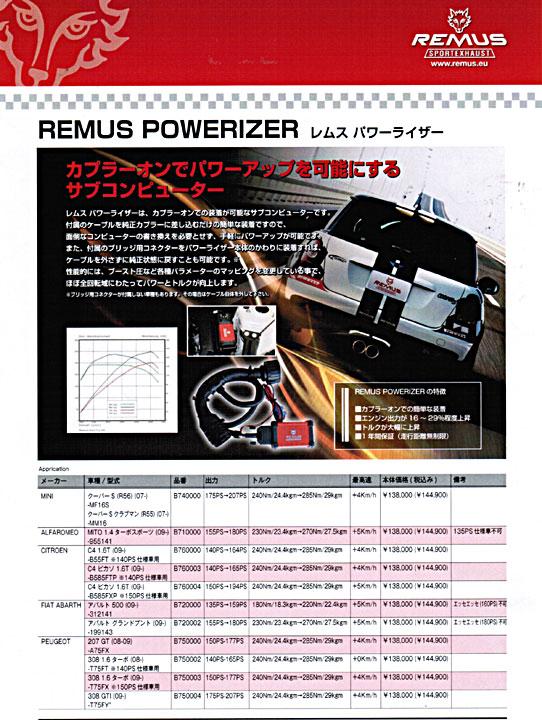 REMUS POWERIZER