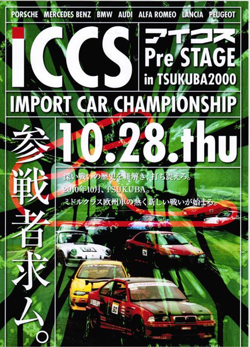 ICCS プレゼンテーション