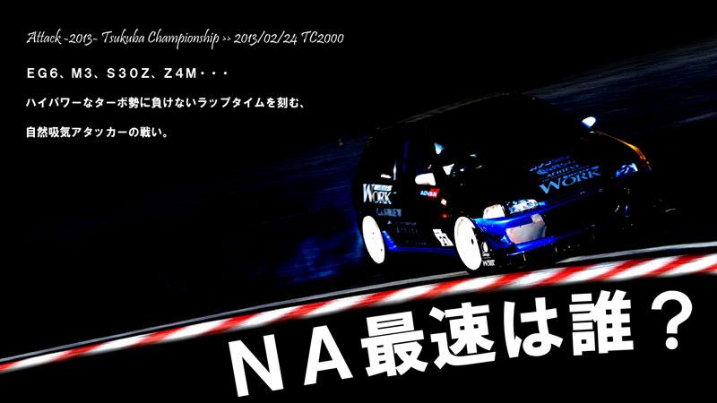 Attack -2013 Tsukuba Championship