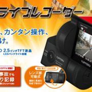 Full HD ドライブレコーダー DRY-FH51