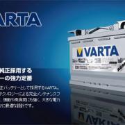 VARTA Silver Dynamic バッテリー